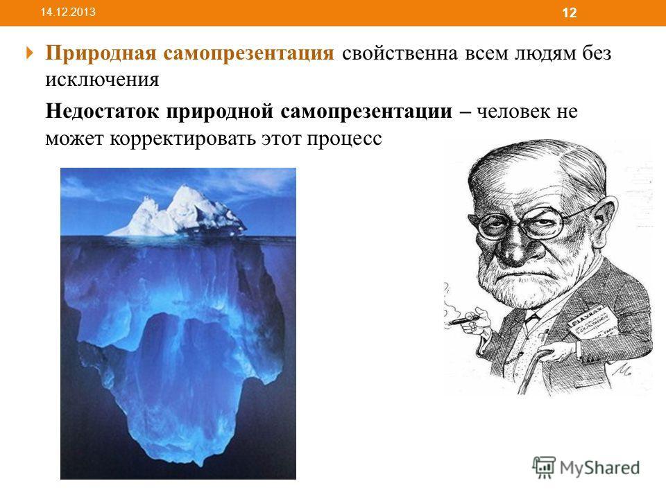 Природная самопрезентация свойственна всем людям без исключения Недостаток природной самопрезентации – человек не может корректировать этот процесс 14.12.2013 12