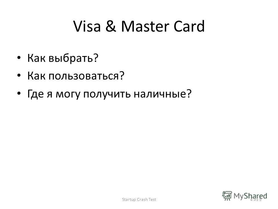 Visa & Master Card Как выбрать? Как пользоваться? Где я могу получить наличные? Startup Crash Test4 из 9