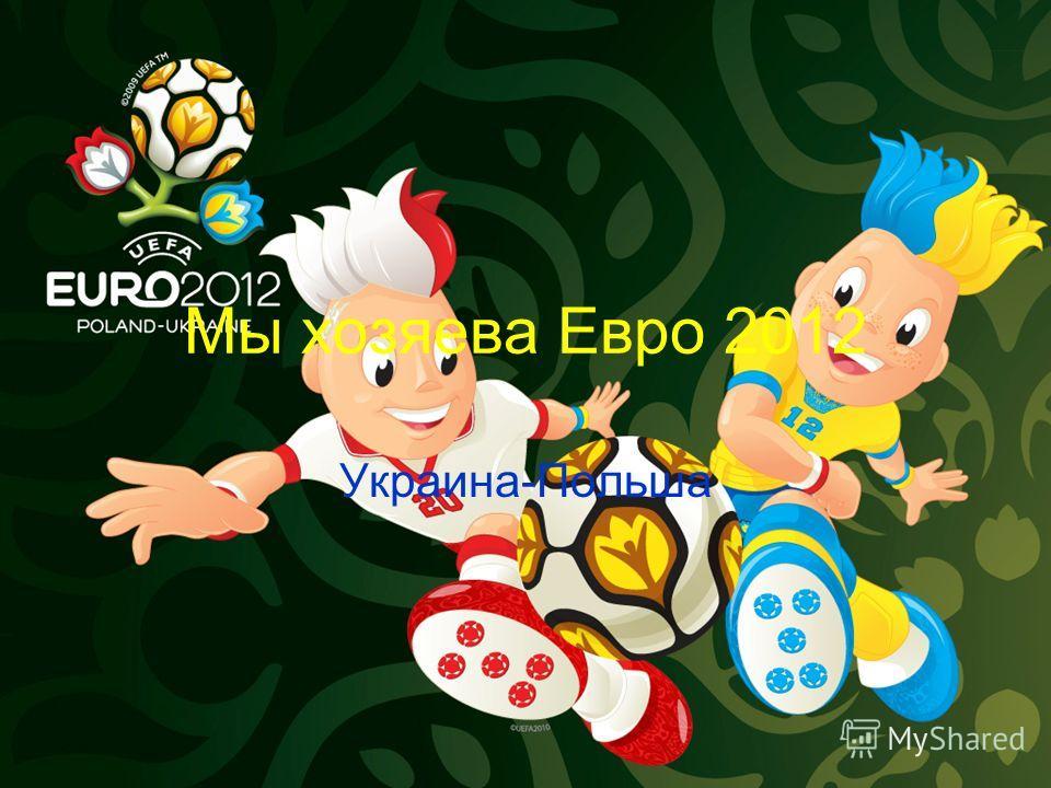Мы хозяева Евро 2012 Украина-Польша