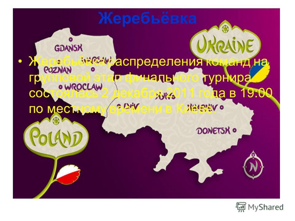 Жеребьёвка Жеребьёвка распределения команд на групповой этап финального турнира состоялась 2 декабря 2011 года в 19:00 по местному времени в Киеве.