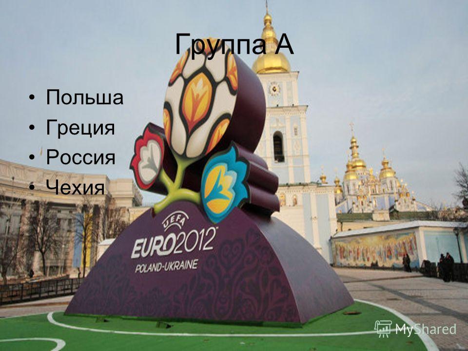 Группа А Польша Греция Россия Чехия
