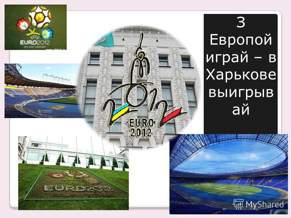З Европой играй – в Харькове выигрыв ай
