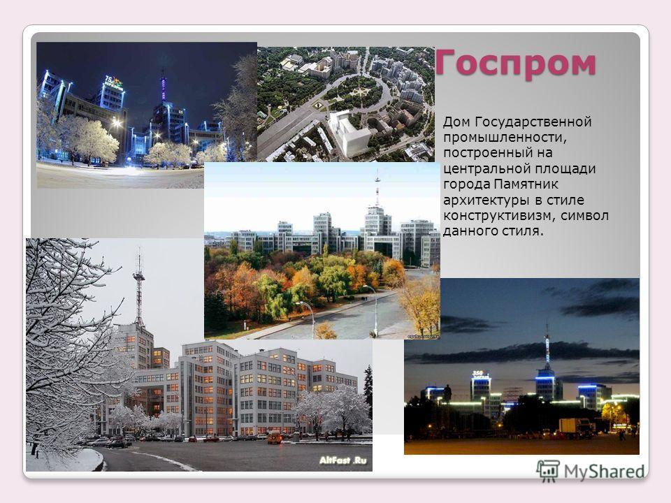 Госпром Дом Государственной промышленности, построенный на центральной площади города Памятник архитектуры в стиле конструктивизм, символ данного стиля.