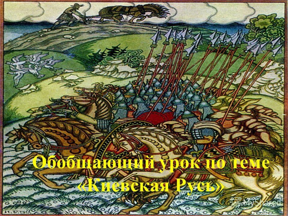 Обобщающий урок по теме «Киевская Русь»