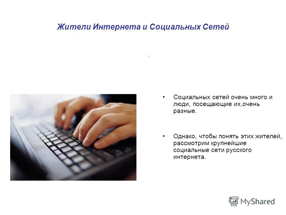 Жители Интернета и Социальных Сетей. Социальных сетей очень много и люди, посещающие их,очень разные. Однако, чтобы понять этих жителей, рассмотрим крупнейшие социальные сети русского интернета.