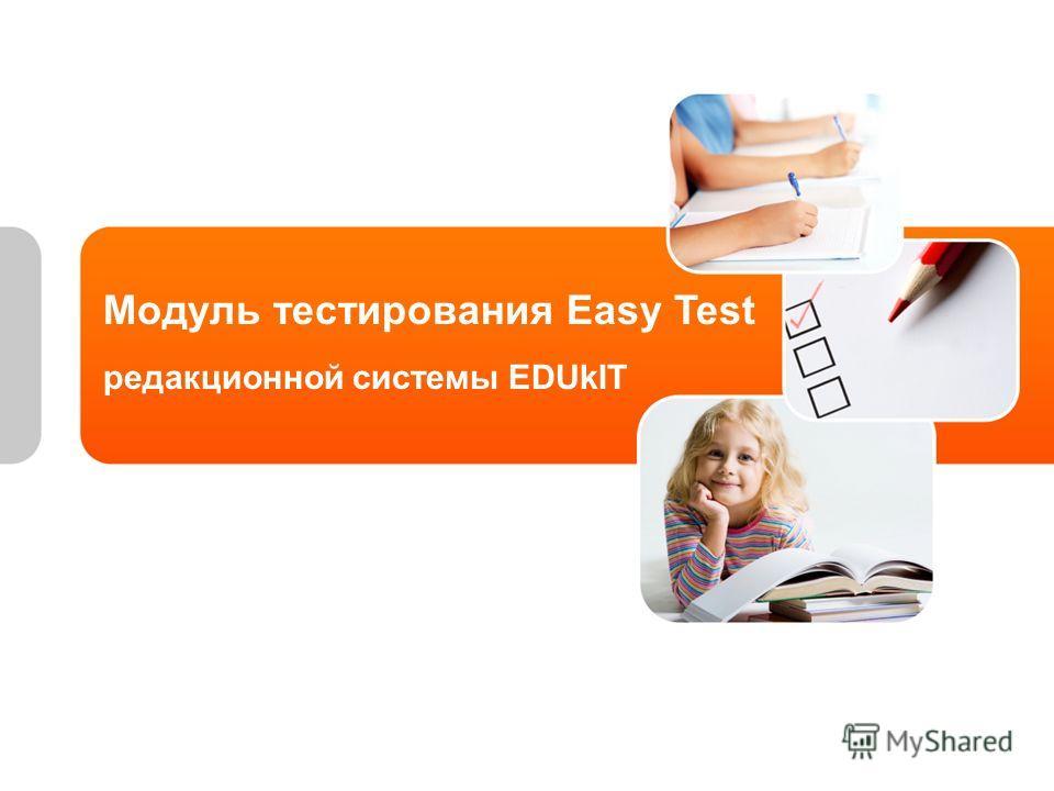Модуль тестирования Easy Test редакционной системы EDUkIT