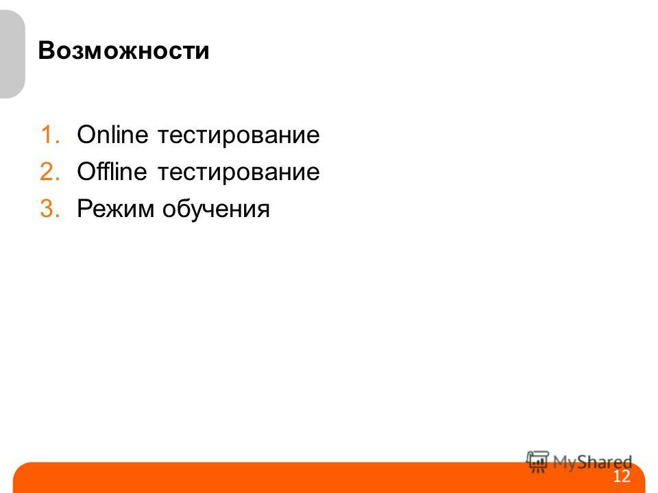 Возможности 1.Online тестирование 2.Offline тестирование 3.Режим обучения 12