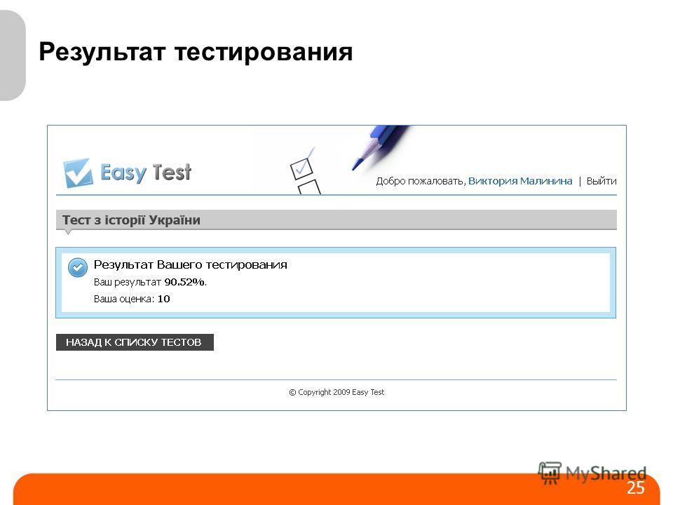 Результат тестирования 25