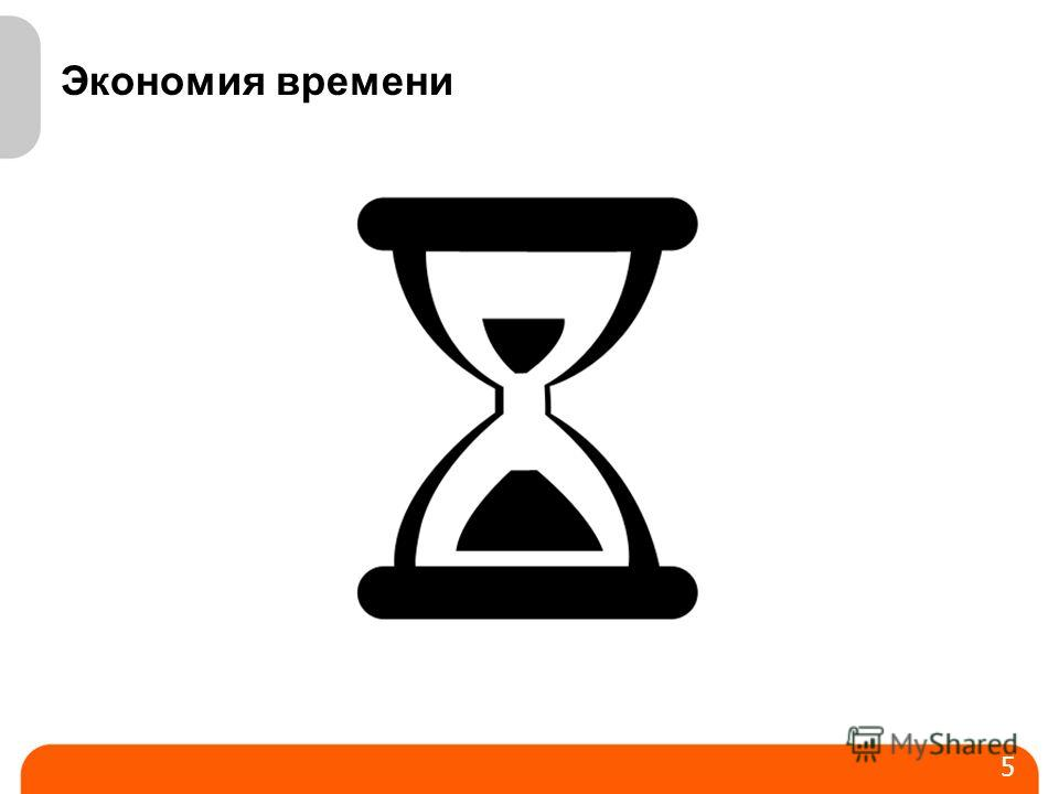 Экономия времени 5