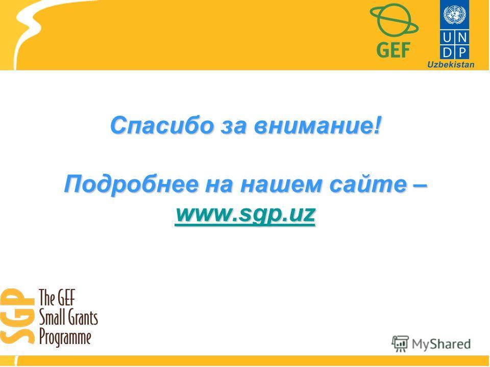 Спасибо за внимание! Подробнее на нашем сайте – www.sgp.uz www.sgp.uz