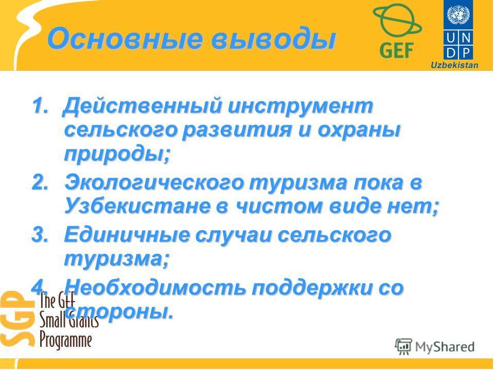 Основные выводы 1.Действенный инструмент сельского развития и охраны природы; 2.Экологического туризма пока в Узбекистане в чистом виде нет; 3.Единичные случаи сельского туризма; 4.Необходимость поддержки со стороны.