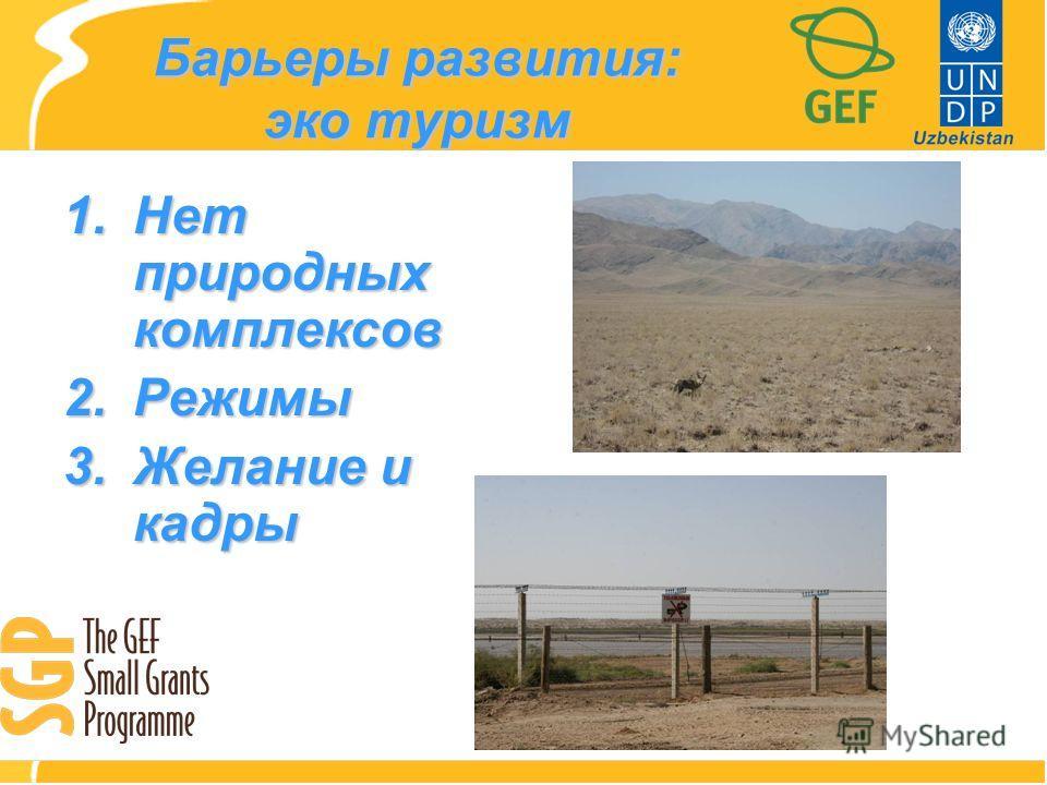 Барьеры развития: эко туризм 1.Нет природных комплексов 2.Режимы 3.Желание и кадры