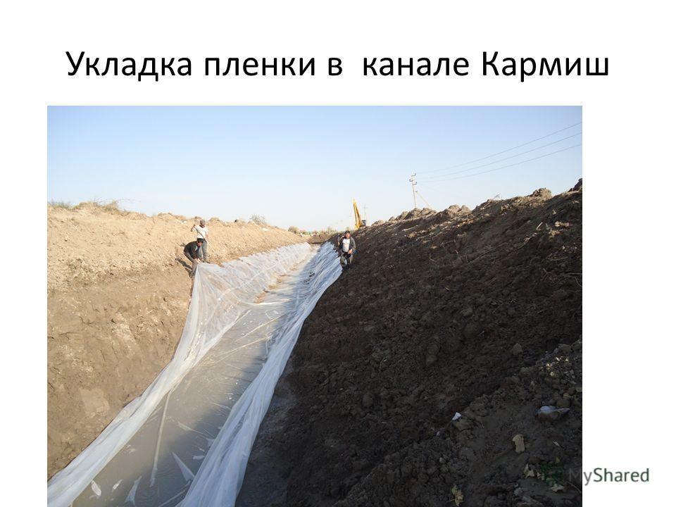 Укладка пленки в канале Кармиш