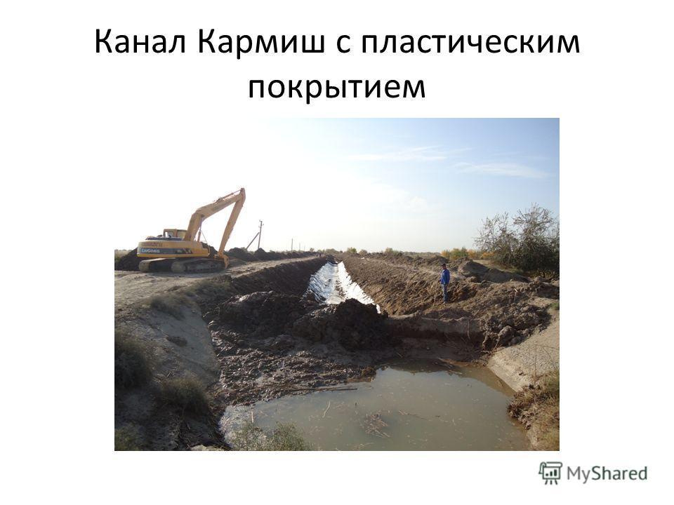 Канал Кармиш с пластическим покрытием