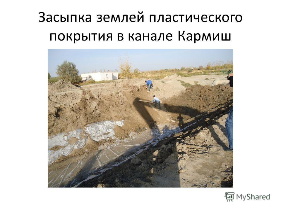 Засыпка землей пластического покрытия в канале Кармиш