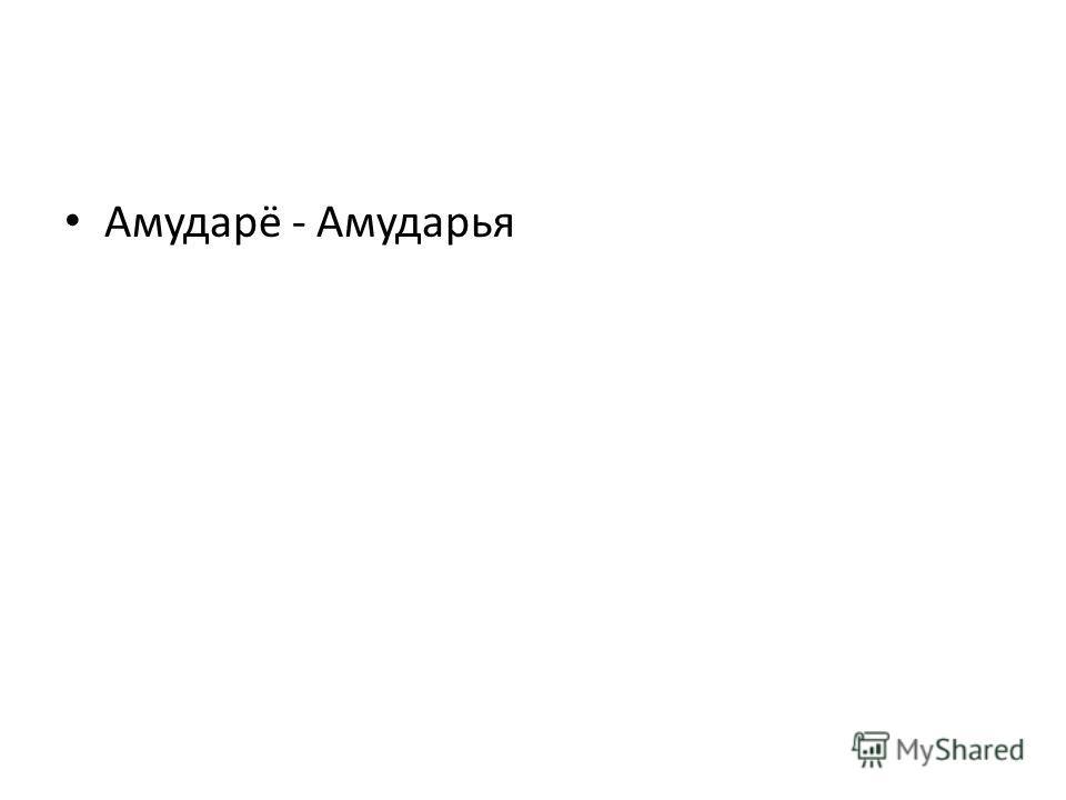 Амударё - Амударья