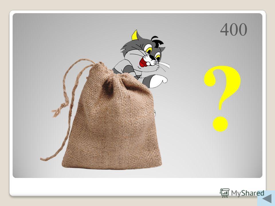 Вопрос 300 Одну букву в алфавите Много раз вы повторите, И должно так получиться, Чтоб в итоге вышла птица. сорока
