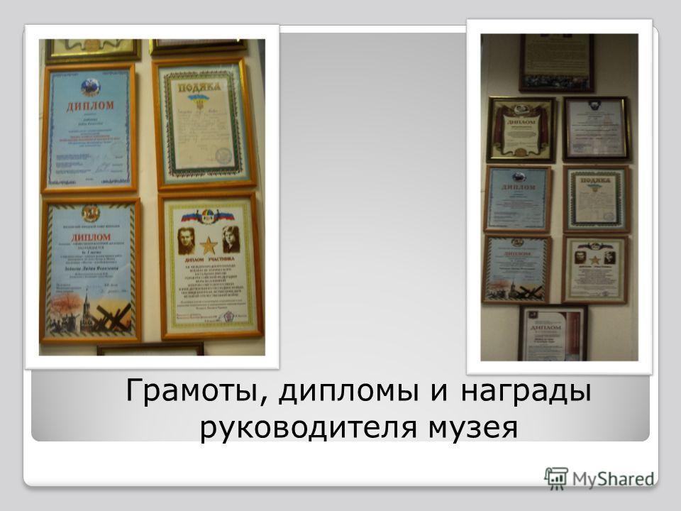 Грамоты, дипломы и награды руководителя музея