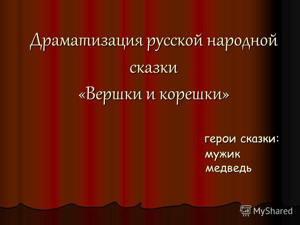 Драматизация русской народной сказки «Вершки и корешки» герои сказки: мужик медведь