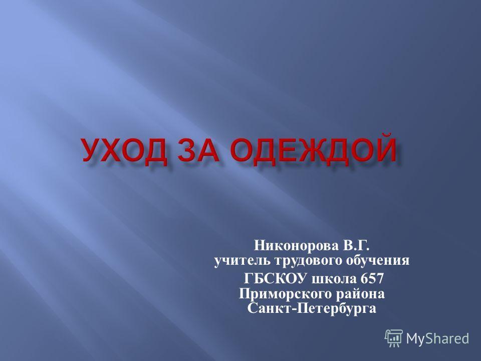 Никонорова В. Г. учитель трудового обучения ГБСКОУ школа 657 Приморского района Санкт - Петербурга