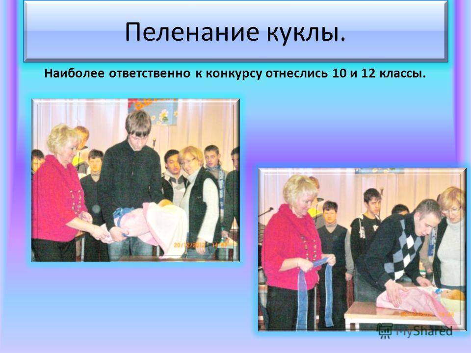 Наиболее ответственно к конкурсу отнеслись 10 и 12 классы.