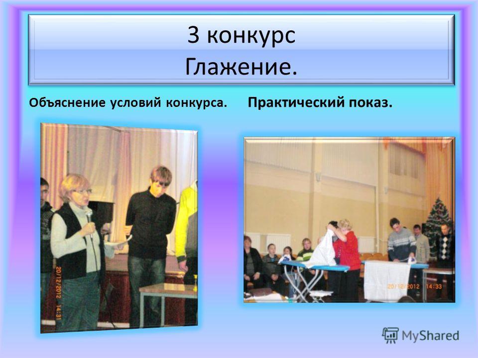 3 конкурс Глажение. Объяснение условий конкурса. Практический показ.