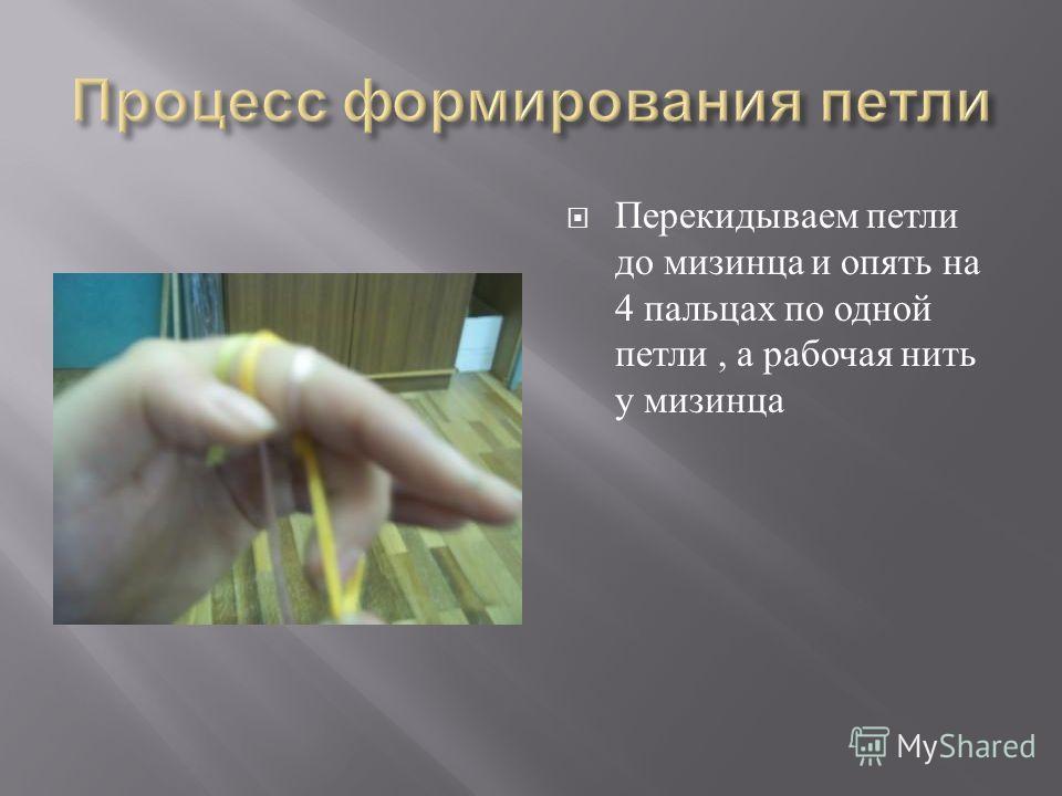 Перекидываем петли до мизинца и опять на 4 пальцах по одной петли, а рабочая нить у мизинца