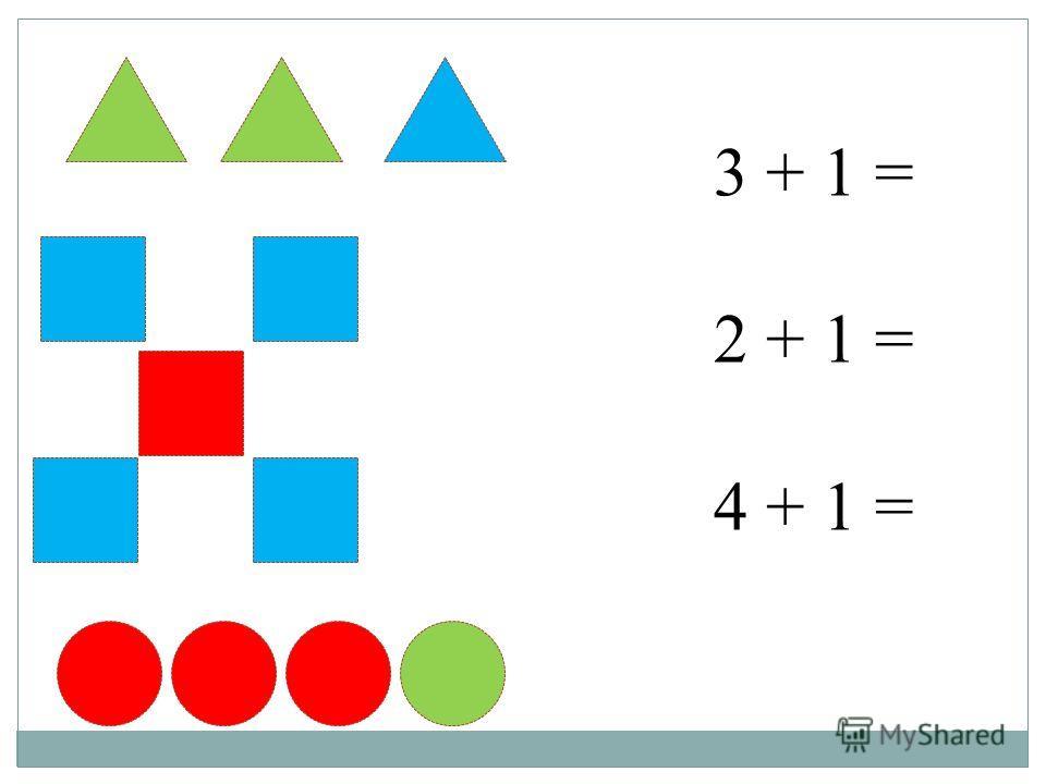 3 + 1 = 2 + 1 = 4 + 1 =