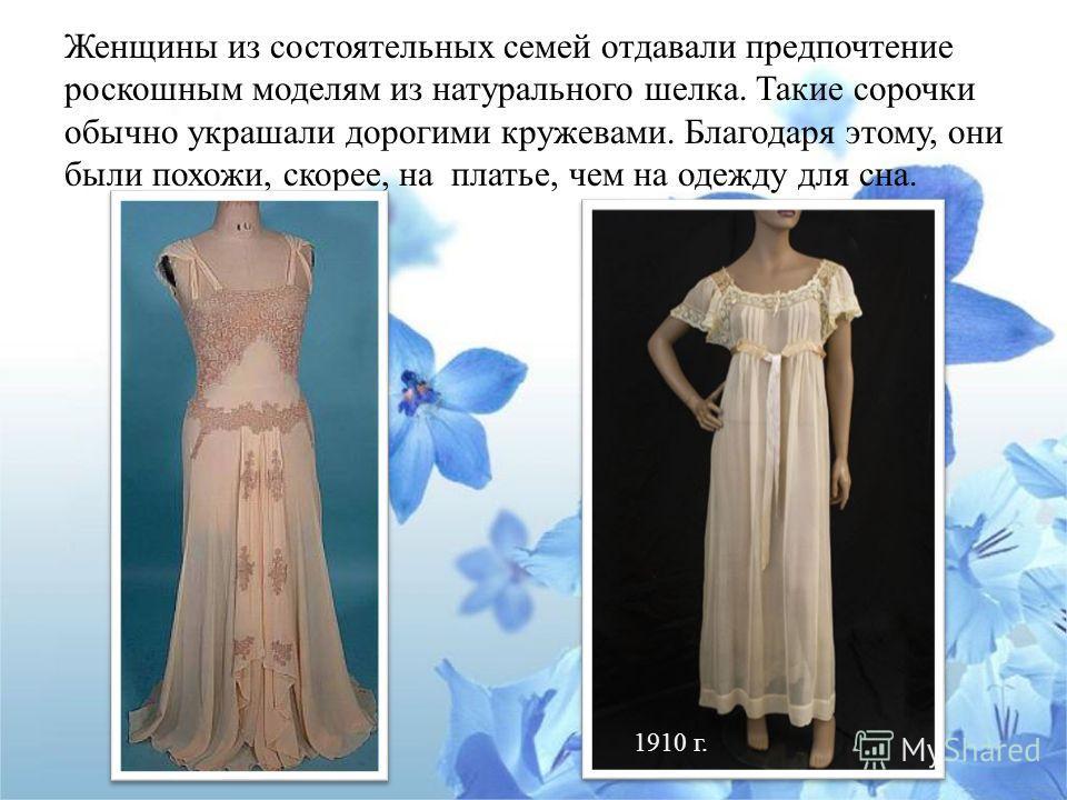 С изобретением пижамы ночные рубашки стали исключительно женской ночной одеждой. Но и сегодня некоторые мужчины предпочитают спать в ночной рубахе.