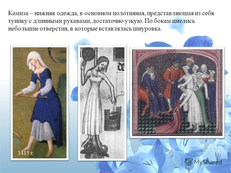 Рубаха могла гладко облегать шею или собираться на густую сборку у шеи 1580-1610 г.г.
