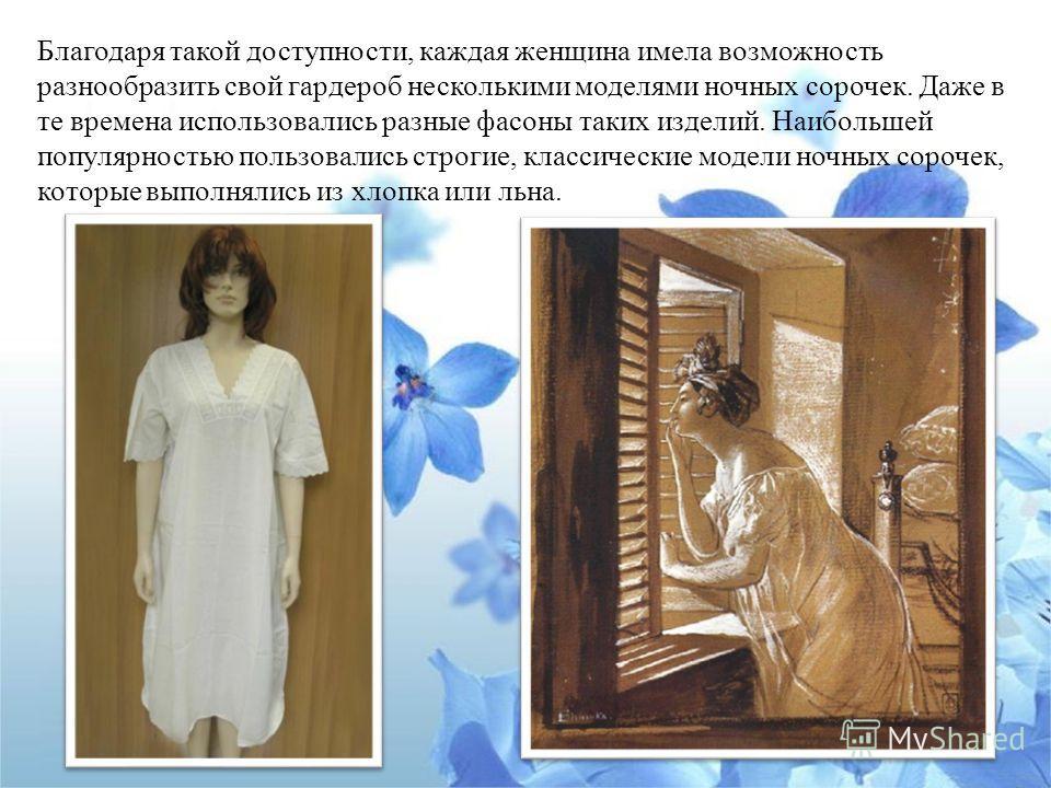К XIX веку сорочка стала неотъемлемым элементом как женского, так и мужского гардероба – многие мужчины тоже спали в подобной одежде. Кроме этого, сорочка уже не считалась роскошью, как раньше.