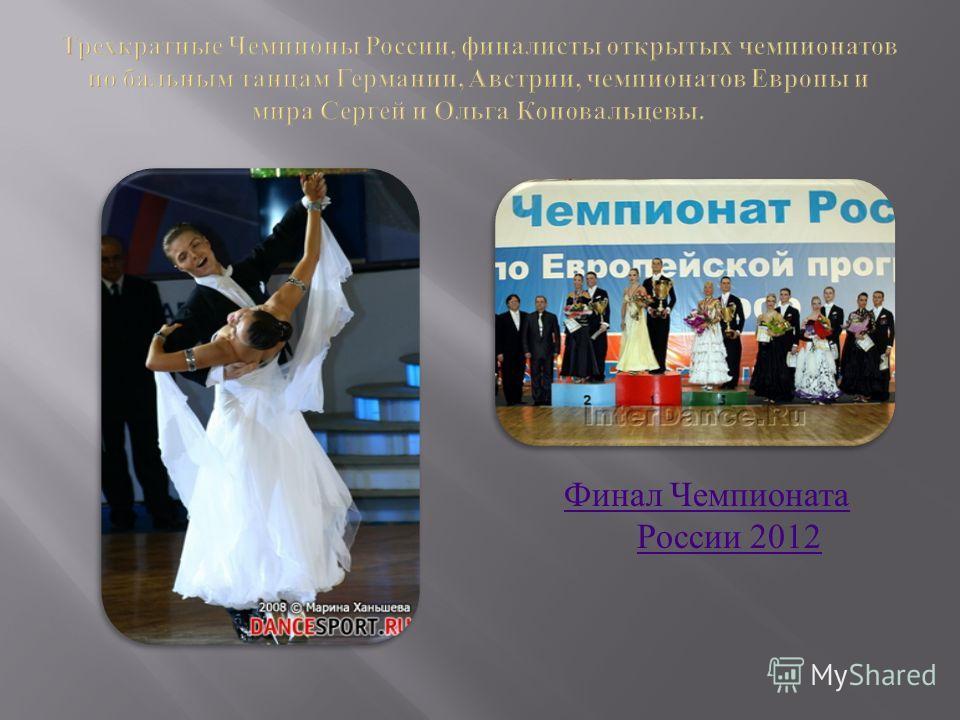 Финал Ч емпионата России 2012