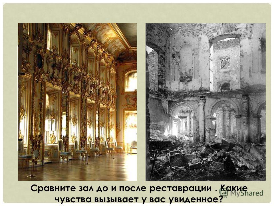 Сравните зал до и после реставрации. Какие чувства вызывает у вас увиденное?