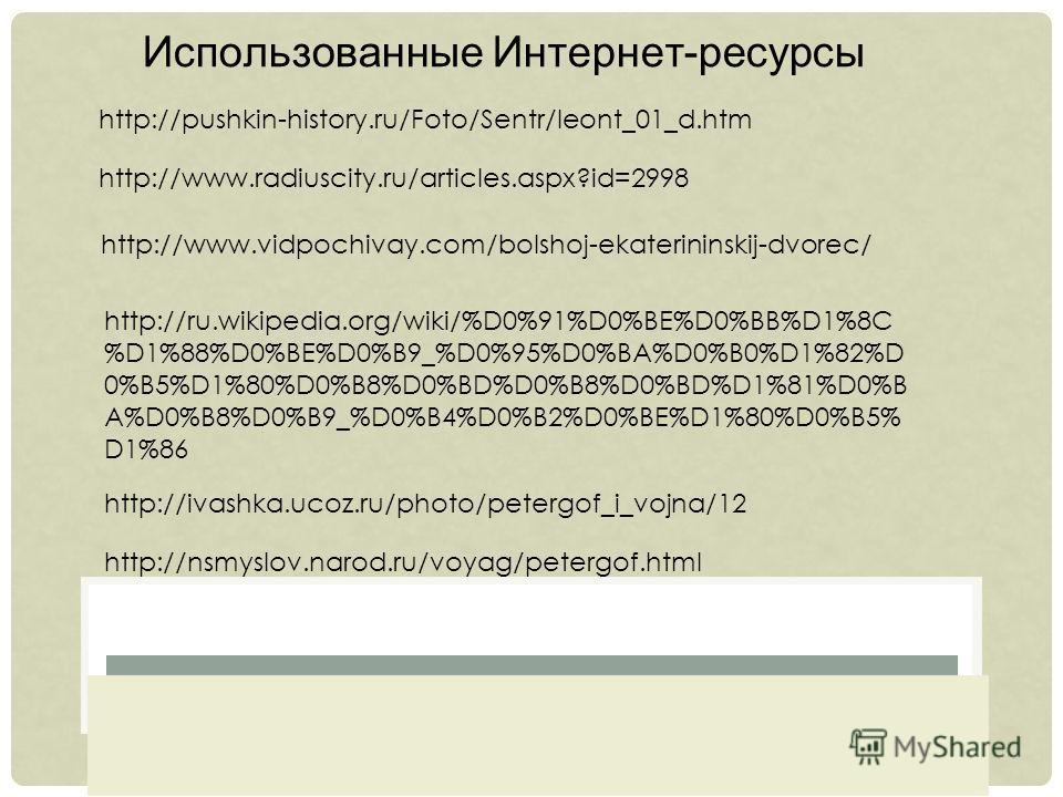 HTTP://WWW.OLDSP.RU/PHOTO/ TAG/% D0%B8%D0%BD%D1%82%D 0%B5%D1%80%D1%8C%D0%B5%D 1%80HTTP://WWW.OLDSP.RU/PH OTO/TAG/%D0%B8%D0%BD%D1% 82%D0%B5%D1%80%D1%8C%D0% B5%D1%80HTTP://WWW.VIDPOCH IVAY.COM/BOLSHOJ- EKATERININSKIJ-DVOREC/ http://pushkin-history.ru/F