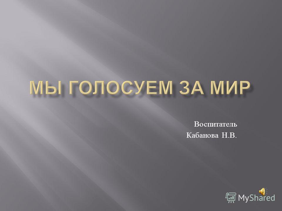 Воспитатель Кабанова Н. В.