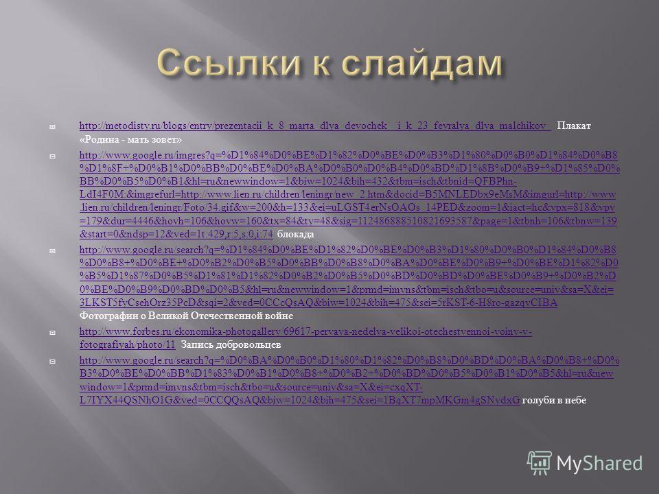 http://metodisty.ru/blogs/entry/prezentacii_k_8_marta_dlya_devochek__i_k_23_fevralya_dlya_malchikov_ Плакат « Родина - мать зовет » http://metodisty.ru/blogs/entry/prezentacii_k_8_marta_dlya_devochek__i_k_23_fevralya_dlya_malchikov_ http://www.google