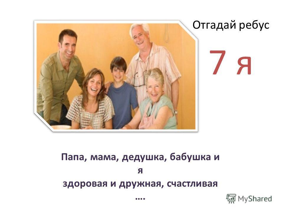 семья и семейные ценности ГБСКОУ школа 657 Приморского района Санкт-Петербурга « Семья и семейные ценности»