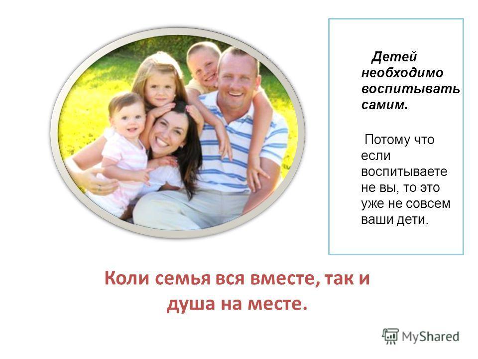 Пословицы о семье Пословица – это мудрое нравоучительное изречение