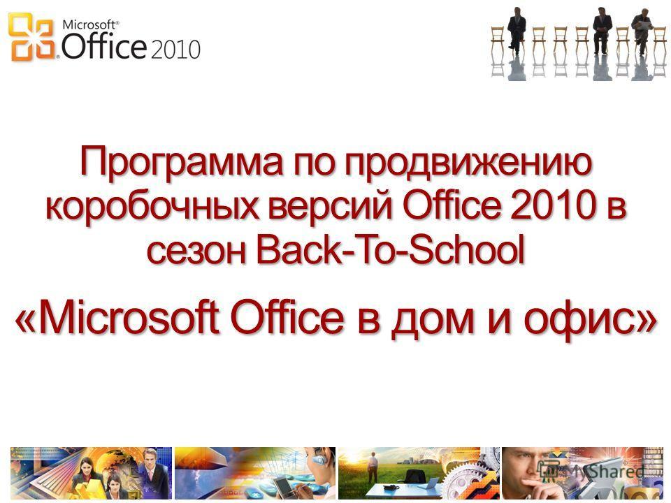 Программа по продвижению коробочных версий Office 2010 в сезон Back-To-School «Microsoft Office в дом и офис»