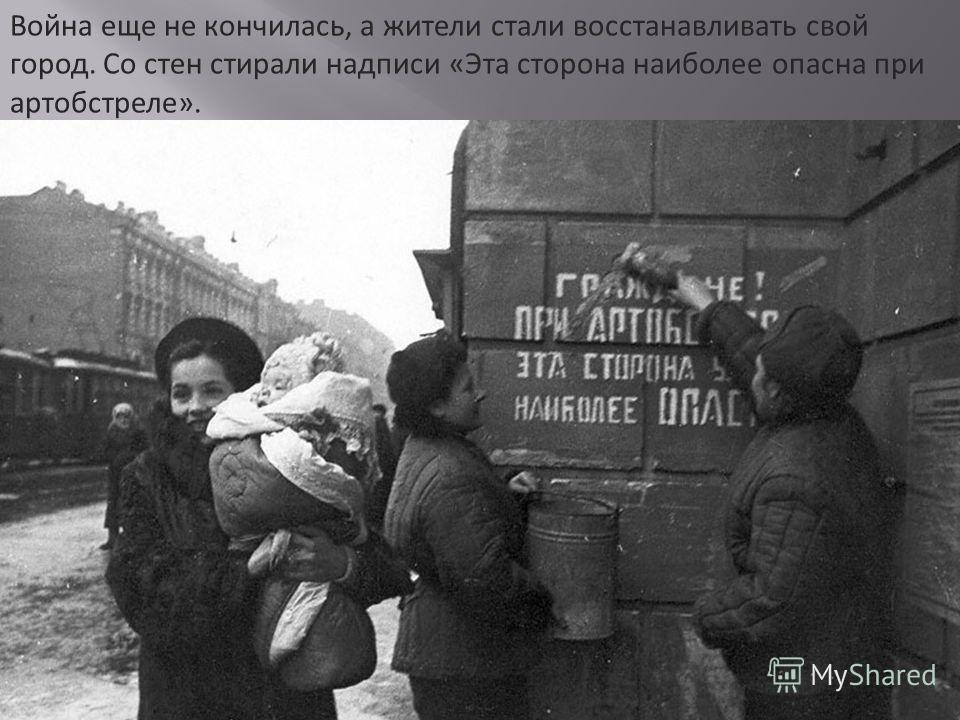 Война еще не кончилась, а жители стали восстанавливать свой город. Со стен стирали надписи «Эта сторона наиболее опасна при артобстреле».