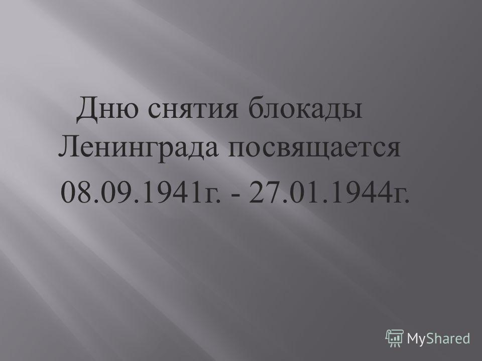 Дню снятия блокады Ленинграда посвящается 08.09.1941 г. - 27.01.1944 г.