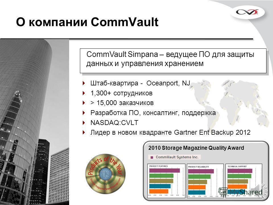 Confidential CommVault Simpana – надежная защита данных в облачных инфраструктурах