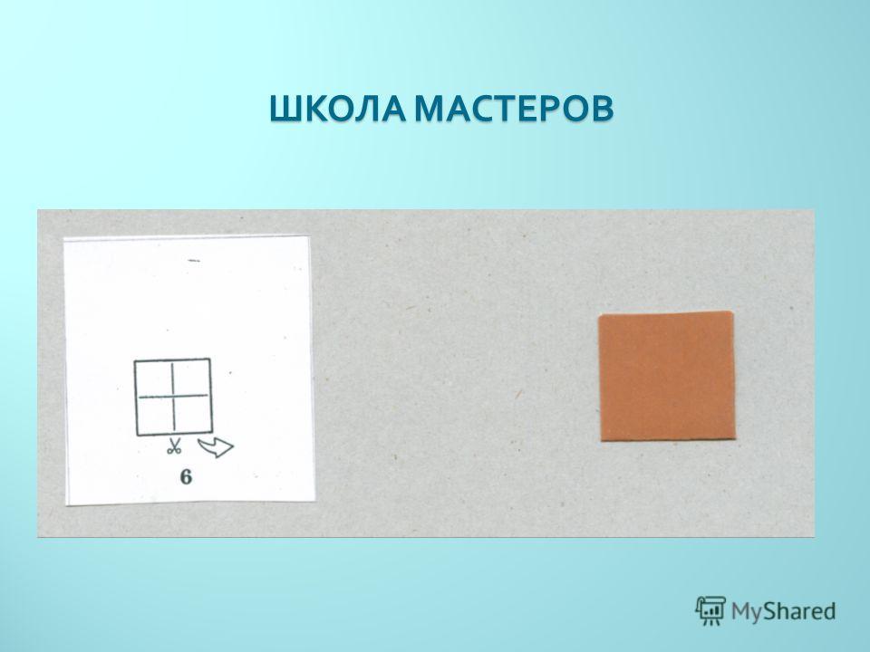 ШКОЛА МАСТЕРОВ