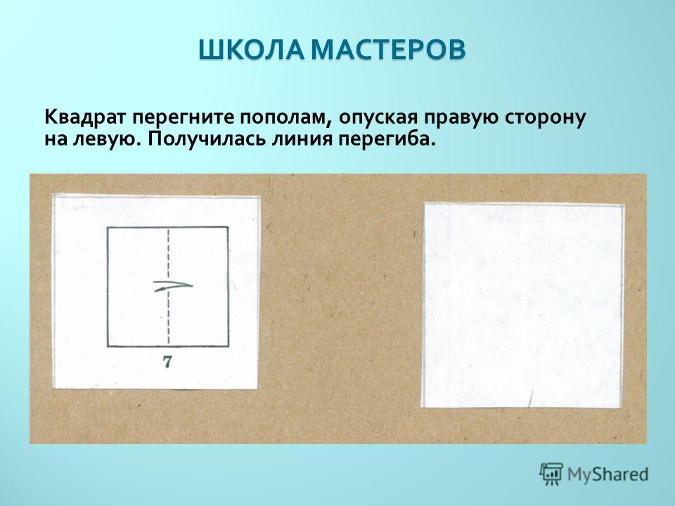 Квадрат перегните пополам, опуская правую сторону на левую. Получилась линия перегиба.