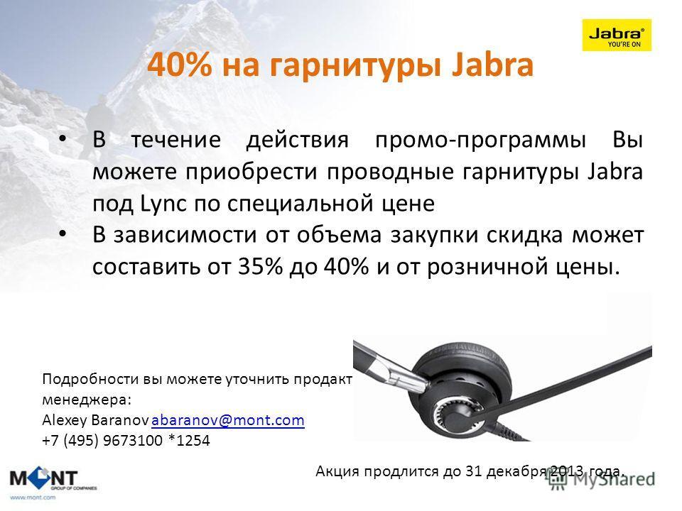 40% на гарнитуры Jabra В течение действия промо-программы Вы можете приобрести проводные гарнитуры Jabra под Lync по специальной цене В зависимости от объема закупки скидка может составить от 35% до 40% и от розничной цены. Подробности вы можете уточ