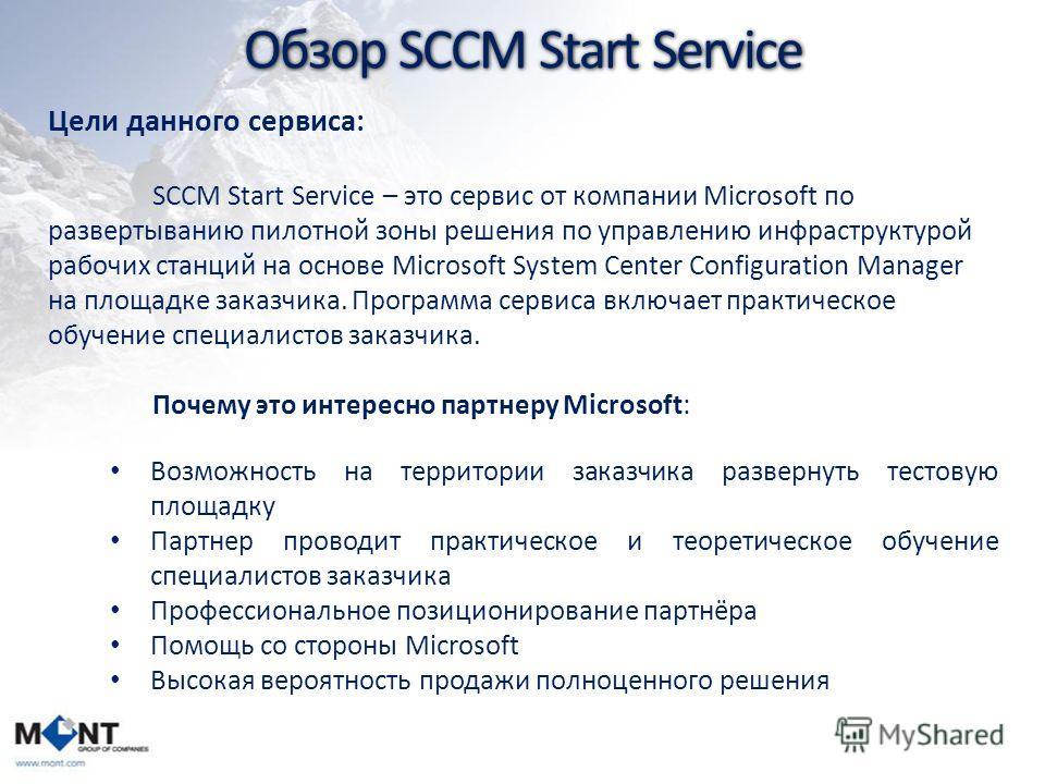 Обзор SCCM Start Service Цели данного сервиса: SCCM Start Service – это сервис от компании Microsoft по развертыванию пилотной зоны решения по управлению инфраструктурой рабочих станций на основе Microsoft System Center Configuration Manager на площа