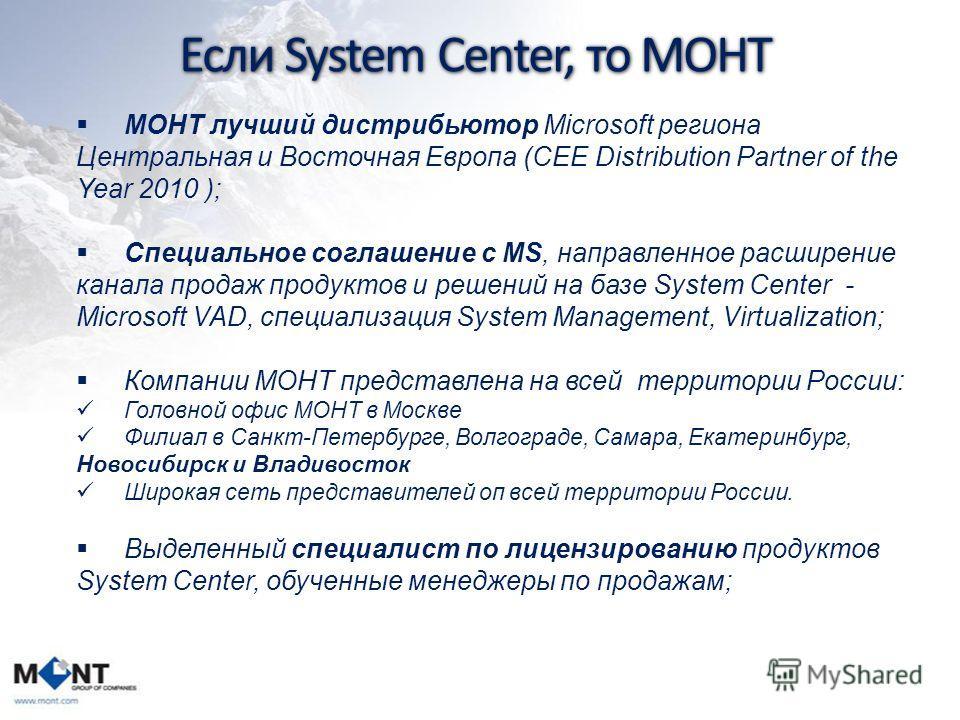 МОНТ лучший дистрибьютор Microsoft региона Центральная и Восточная Европа (CEE Distribution Partner of the Year 2010 ); Специальное соглашение с MS, направленное расширение канала продаж продуктов и решений на базе System Center - Microsoft VAD, спец