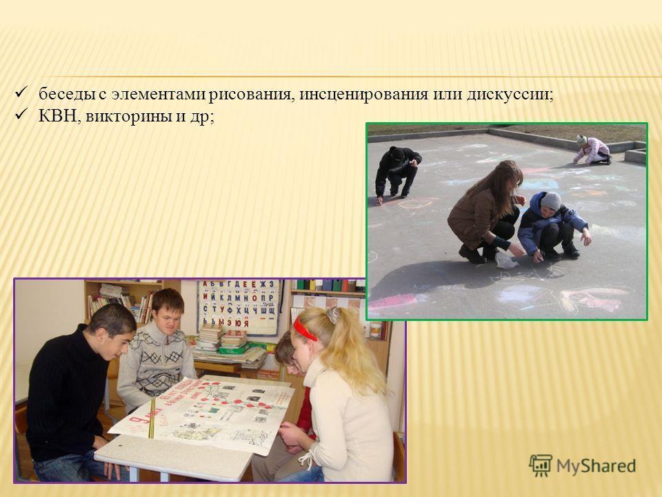 беседы с элементами рисования, инсценирования или дискуссии; КВН, викторины и др;