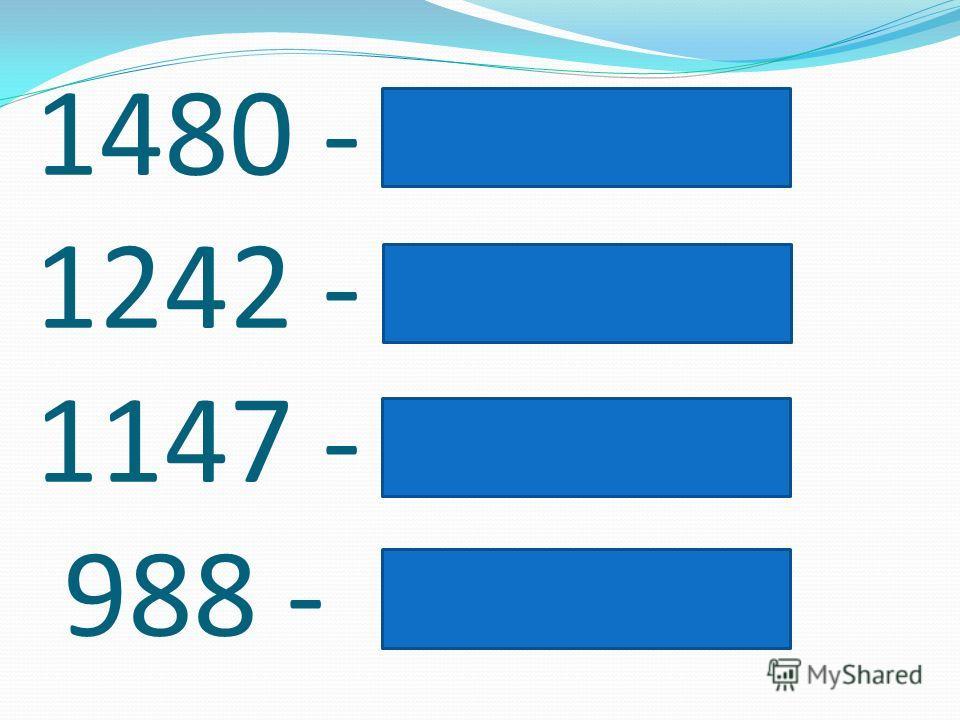 1480 - 15 век 1242 - 13 век 1147 - 12 век 988 - 10 век