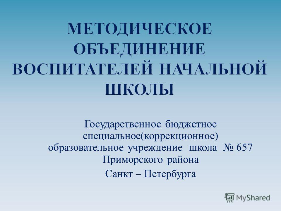 Государственное бюджетное специальное ( коррекционное ) образовательное учреждение школа 657 Приморского района Санкт – Петербурга